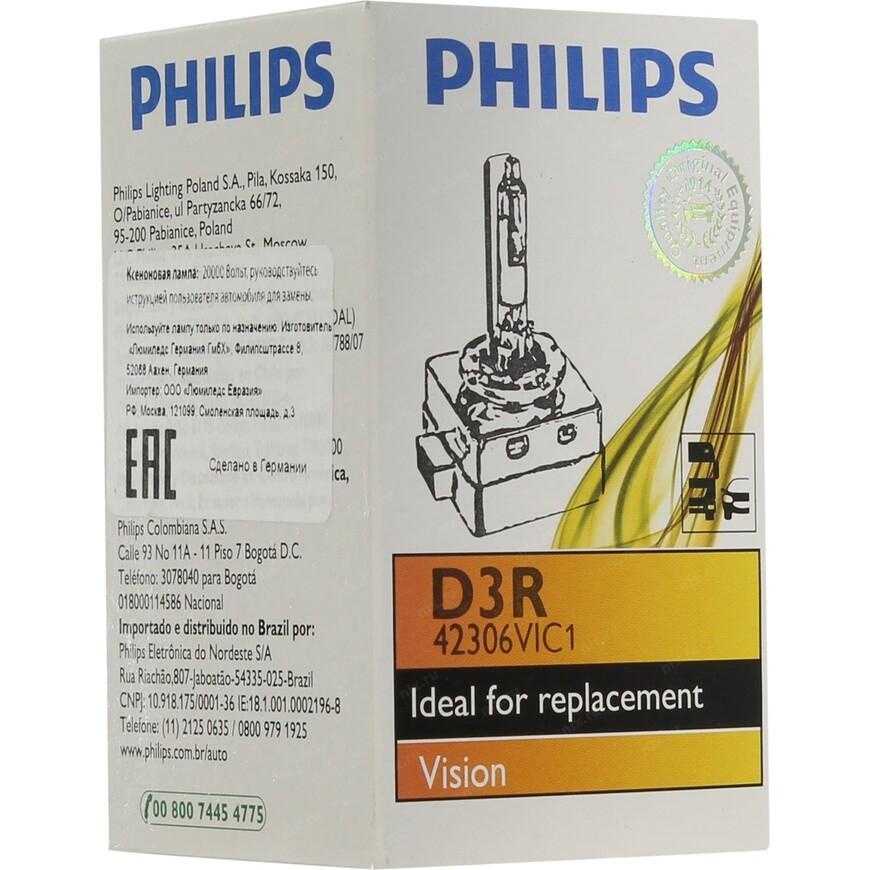 Лампа автомобильная Philips 42306vic1 - фото 5